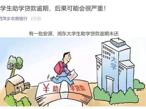 欠3.47元,江西一银行就把学生住址曝光?