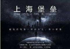 《上海堡垒》后又一科幻片将上映,网友:就是烂片也要支持票房