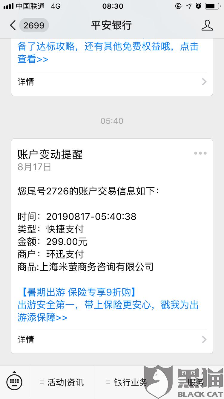 黑猫投诉:上海米萤商务有限公司在我不知情的情况下扣款299元