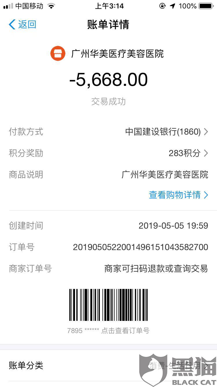 黑猫投诉:广州华美医疗美容医院双眼皮手术失败毁容不负责
