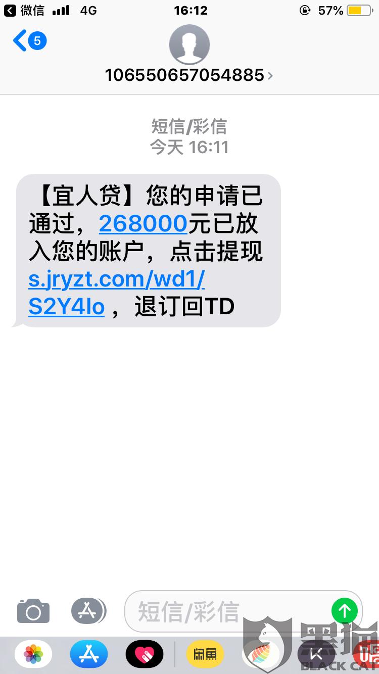 黑猫投诉:宜人贷昨天给我发短信说给我放贷268***元到我的账户。而我从未下载和使用过宜人