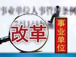 事业单位改革:统战部事业编和县委办公室事业编,哪个好呢?