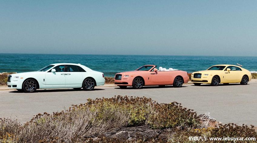 劳斯莱斯发布三款圆石滩特别色调版本 展示不同浅色系外观