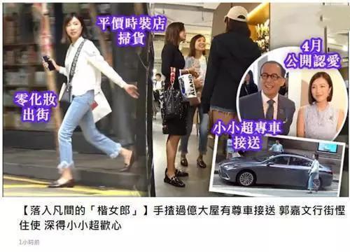 身家46亿美元的李泽楷,吃保镖剩下的菜,准女友一条裙子穿两年