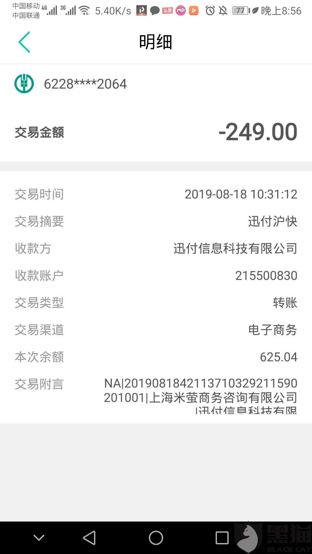 黑猫投诉:上海米莹商务咨询有限公司,迅付信息科技有限公司盗刷