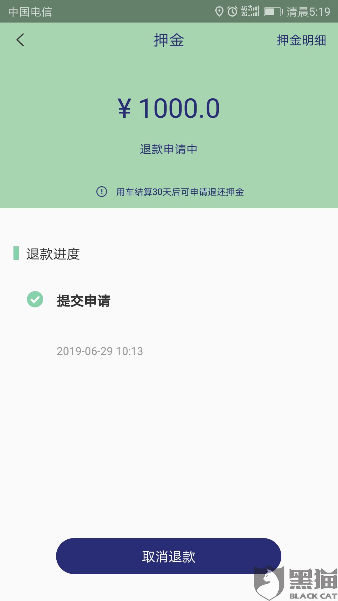黑猫投诉:广州盼达用车恶意不退押金,敷衍客户