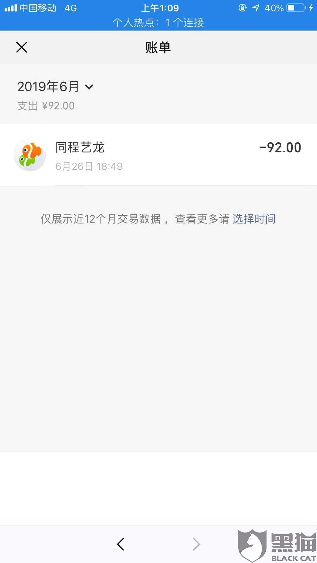 黑猫投诉:广州天河客运站天源路134一140号201铺
