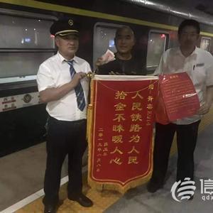 车长捡到钱包几经周折找到失主 乘客送来锦旗