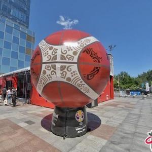 """2019国际篮联篮球世界杯""""世界杯之屋""""北京启动仪式"""