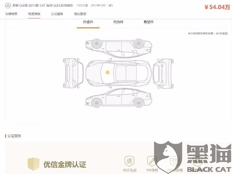 黑猫投诉:优信二手车欺骗消费者客服不作为