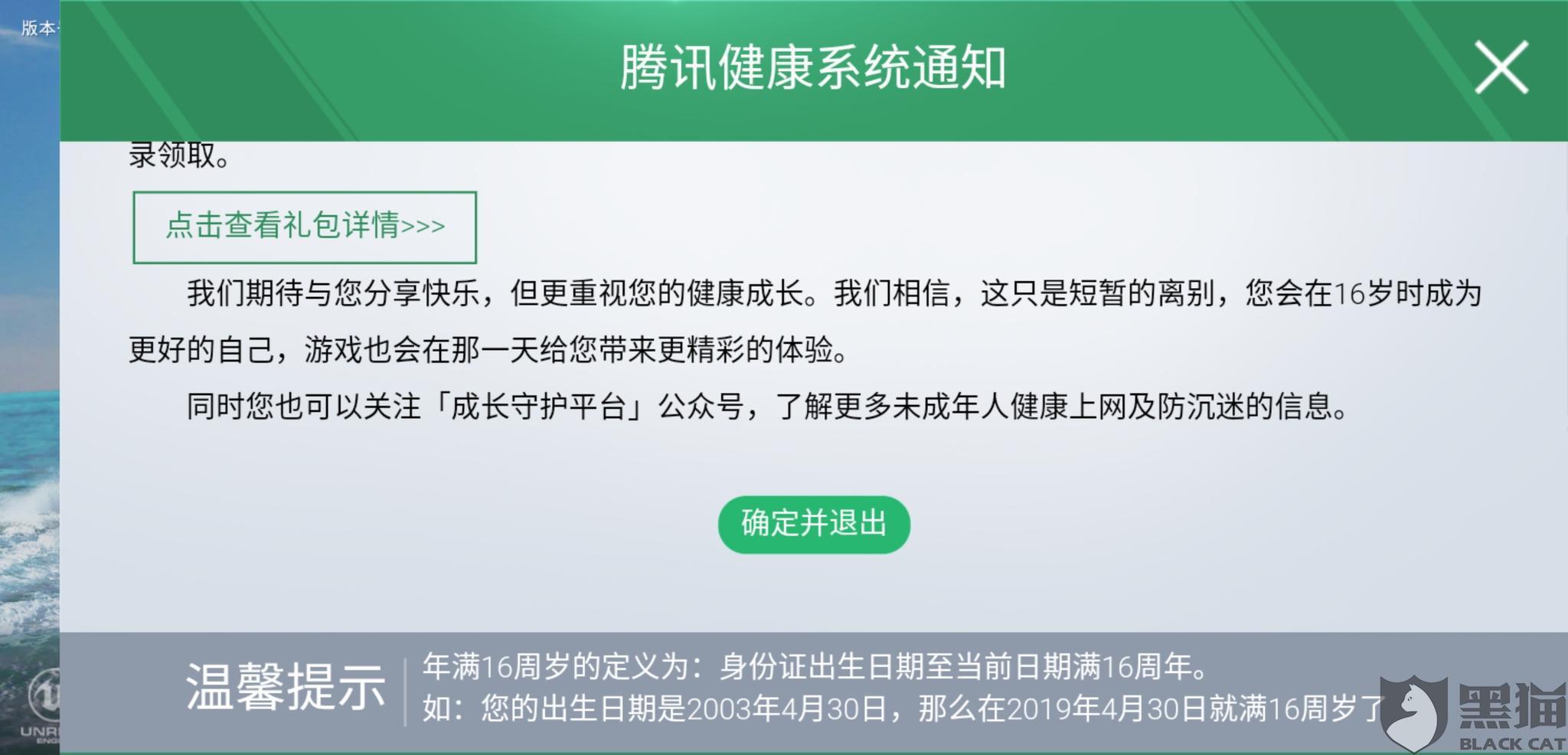 黑猫投诉:广州交易猫信息技术有限公司