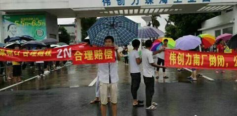 伟创力华为业务部门大裁员!员工抗议:公司应为错误决策买单