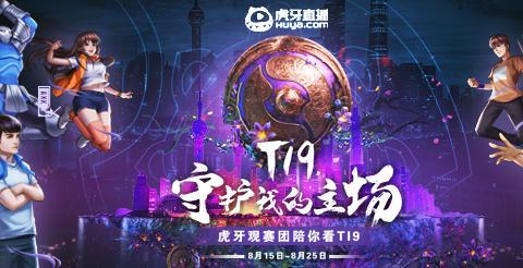 Dota2-Ti9中国队伍耻辱一战,EG五杀小狗天秀操作,VG被秀自闭