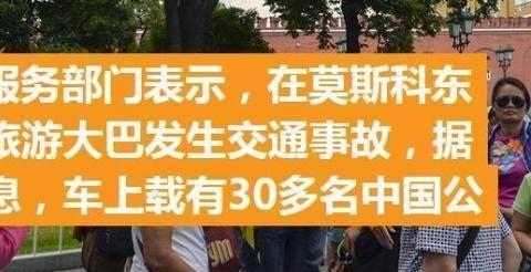 莫斯科一大巴发生事故 车上载32名中国公民15人伤