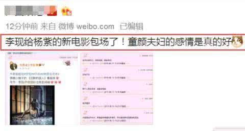 杨紫新电影上映,李现乔欣再次包场,网友:这是什么神仙友谊啊!