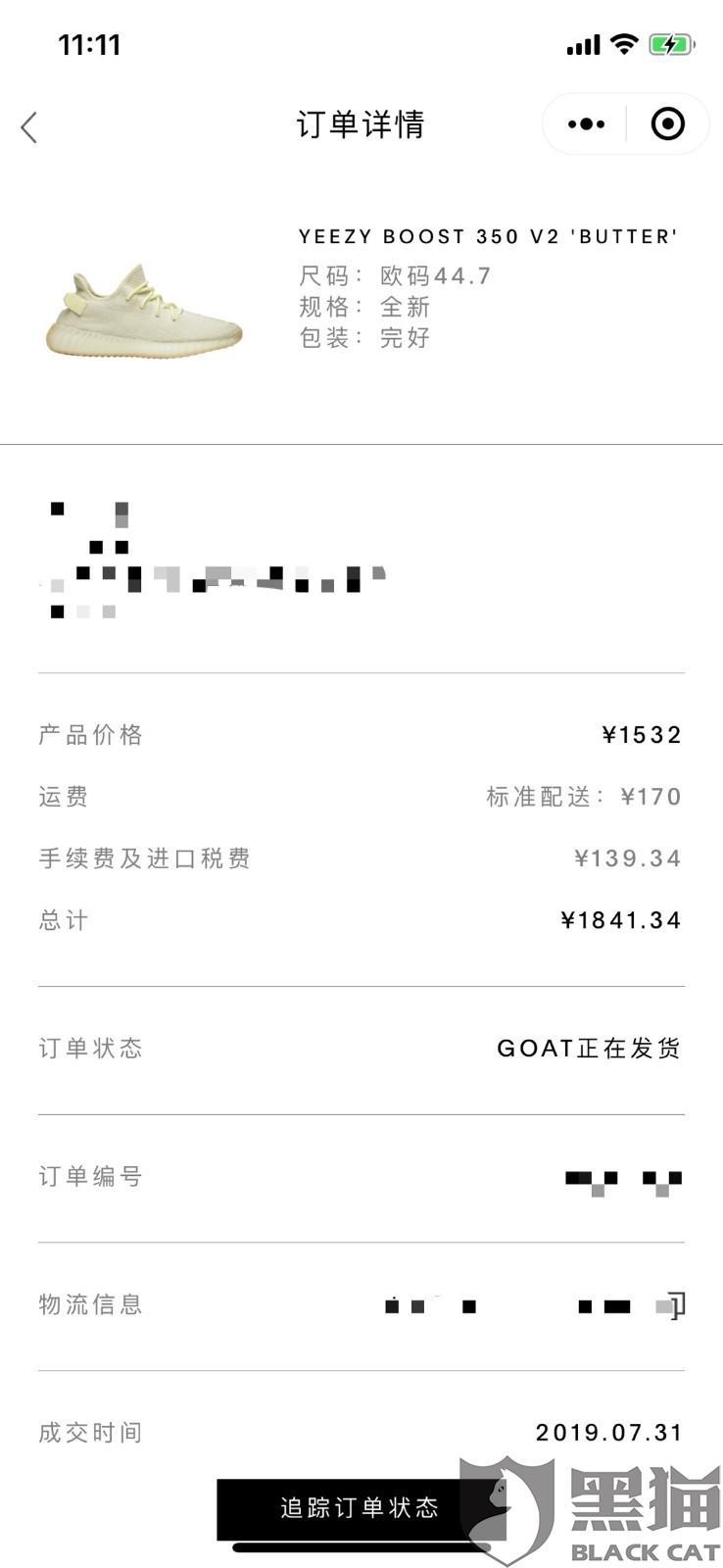 黑猫投诉:7.31号在goat微信小程序上购买一双YEEZY鞋,卖家秒确认不给退款机会