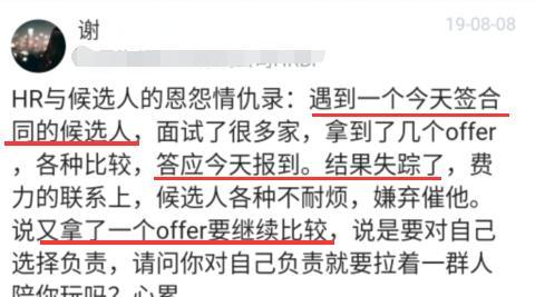 男子面试通过签了合同,结果入职当天失踪,说出原因网友:没毛病