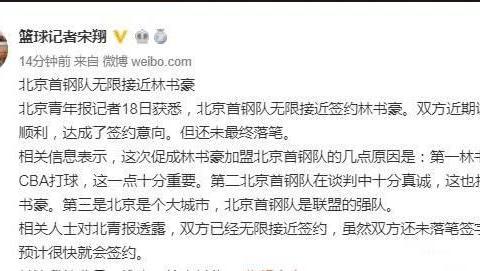 他真的来了!林书豪无限接近签约北京首钢,要求年薪实属友情价!