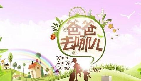 成人版《爸爸去哪》即将开录,徐锦江吴刚将加盟,期待吗?
