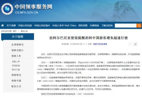 <b>中国游客在阿尔巴尼亚超速驾驶被罚 中使馆发提醒|阿尔巴尼亚</b>