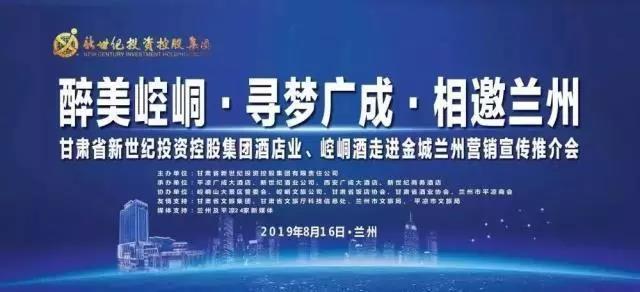 """新世纪投资控股集团""""醉美崆峒寻梦广成相邀兰州""""推介会成功举办"""