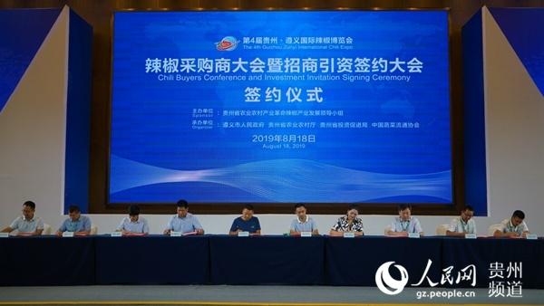 第4届贵州·遵义国际辣椒博览会签约项目34个 总金额24.21亿元