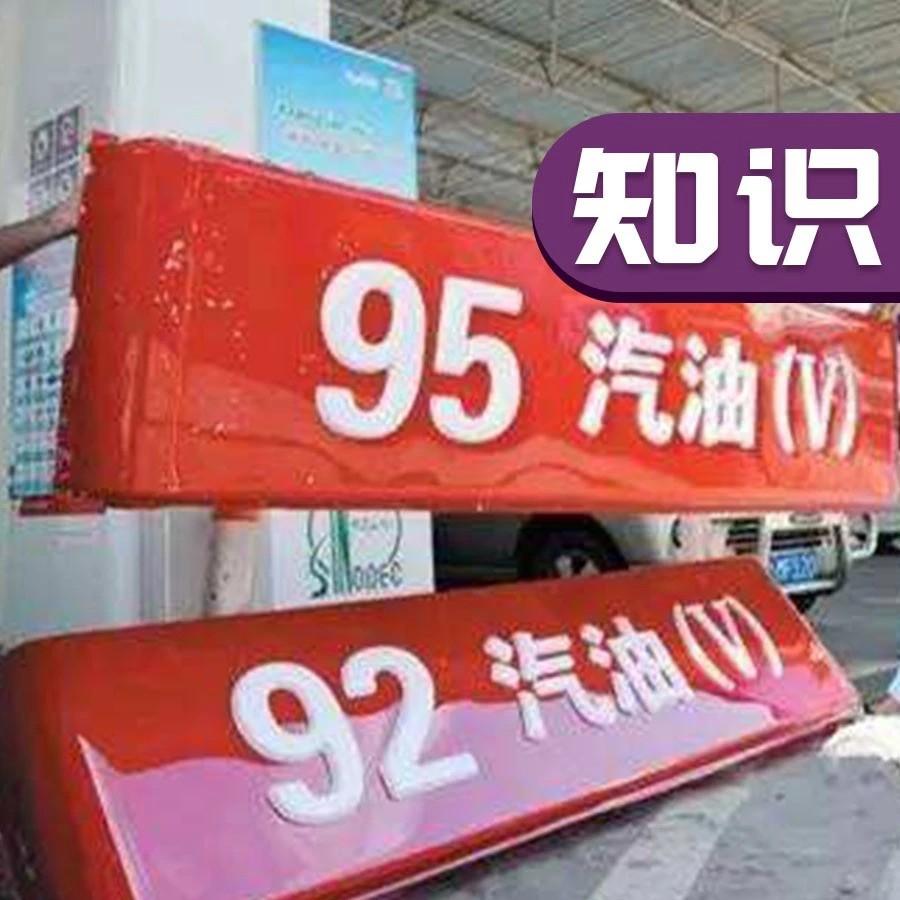 你的车到底该加92还是95号油?区别有多大?