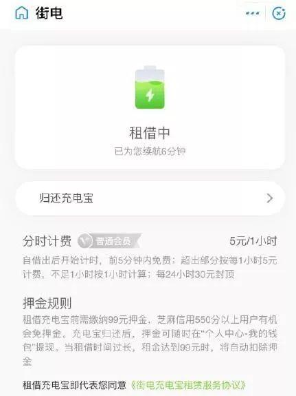 共享充电宝涨价:单个成本不到30元 有门店月入过万_绵阳网赚论坛