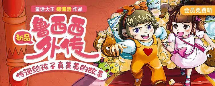 新品上线 | 郑渊洁童话故事,培养孩子勇气和责任感
