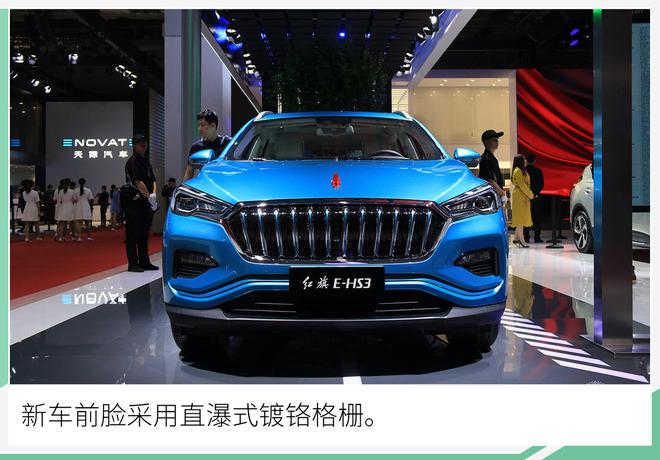 红旗E-HS3正式上市 推2款车型/售22.58万起
