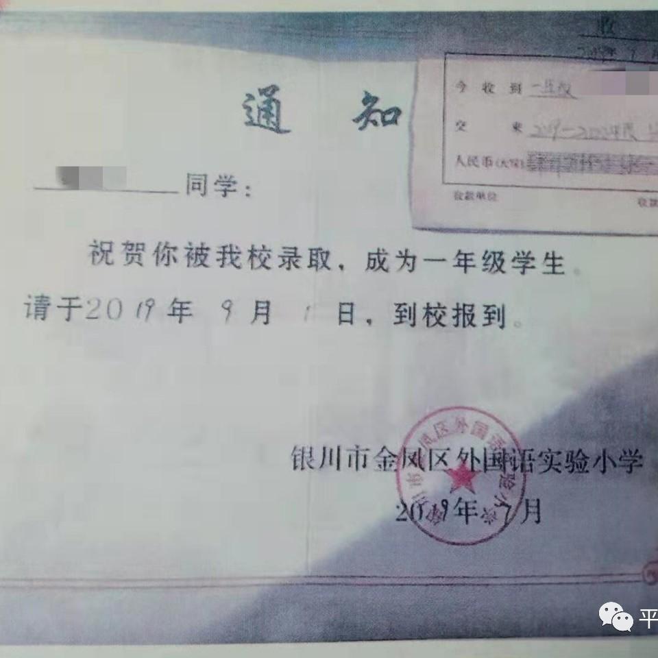 """【新法治】以帮助办理入学为由,骗取银川多位学生家长""""好处费""""20余万元..."""