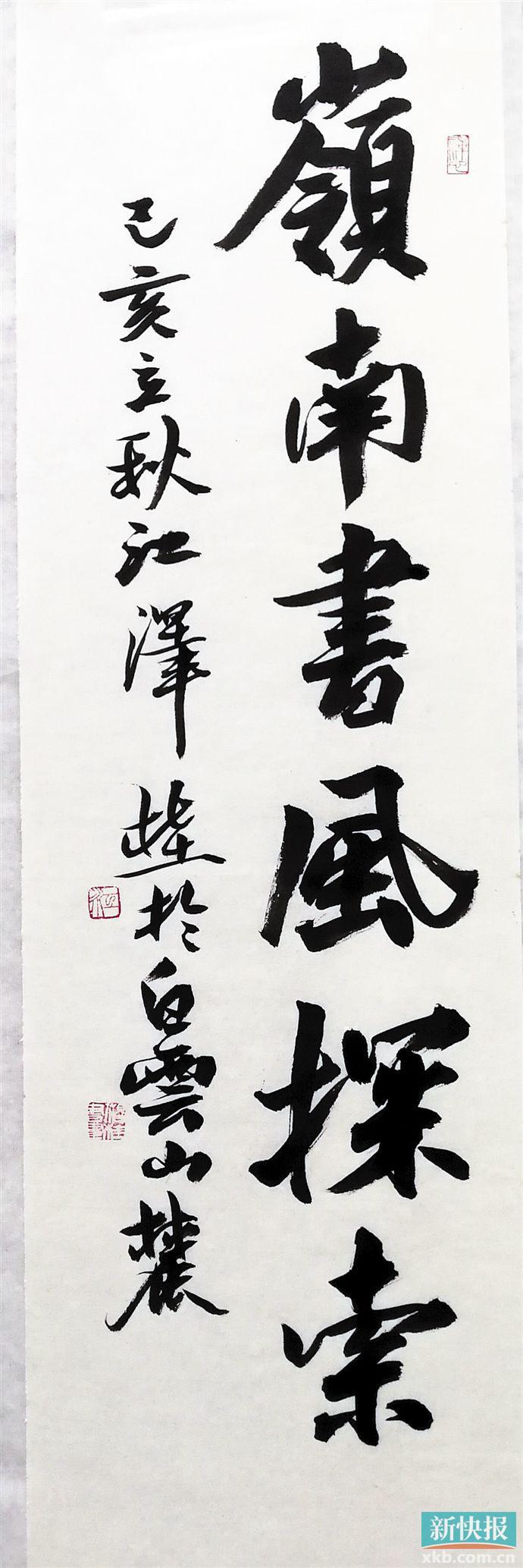 岭南书法的多元之风