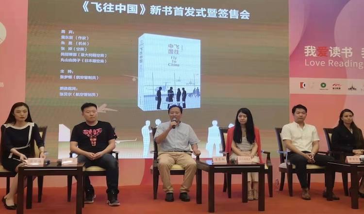 """上海书展迎来机长、中外空乘、航空管制员……《飞往中国》首发,书中""""原型""""现身分享工作生活故事"""