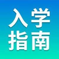 【指南】2020年随军适龄儿童如何在北京幼升小?需要满足什么?