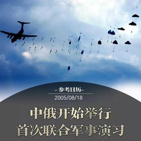 中俄联合军演这些年:从军事互信到密不可分|军事演习|中俄军演