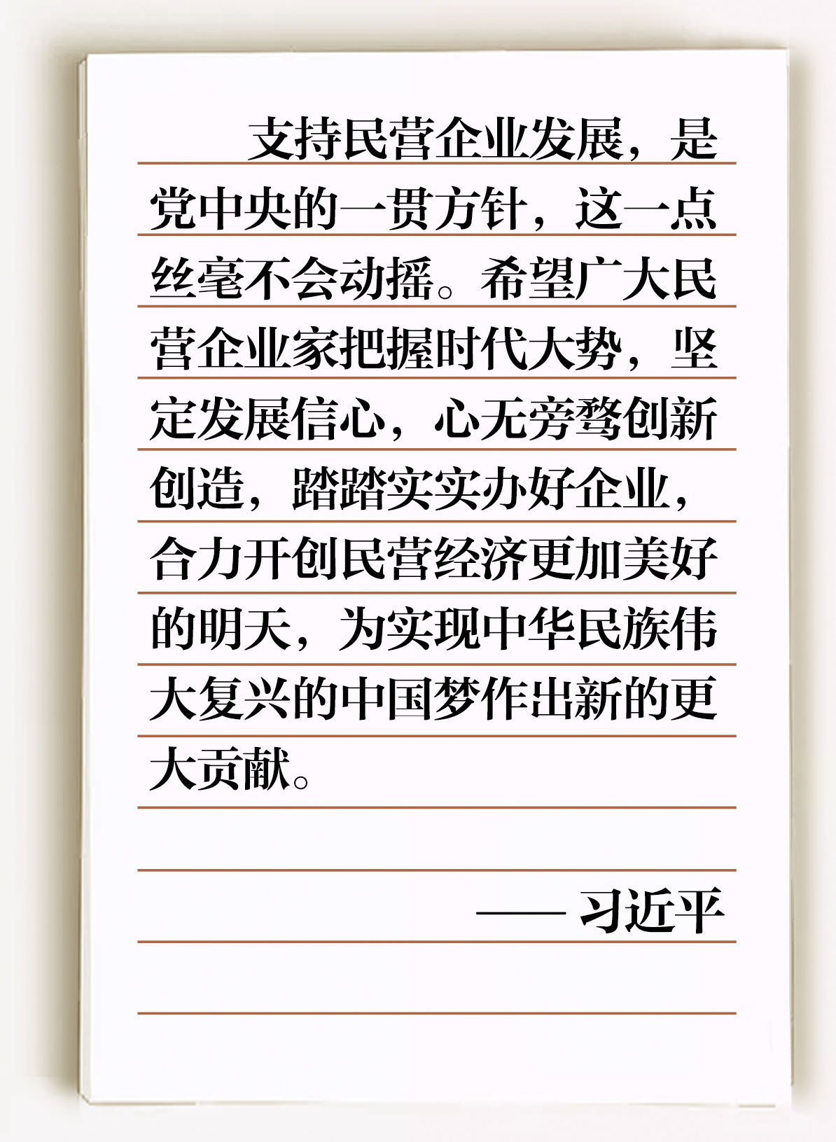 习近平的这封回信 讲到了办好企业的根子上|崔根良|亨通集团
