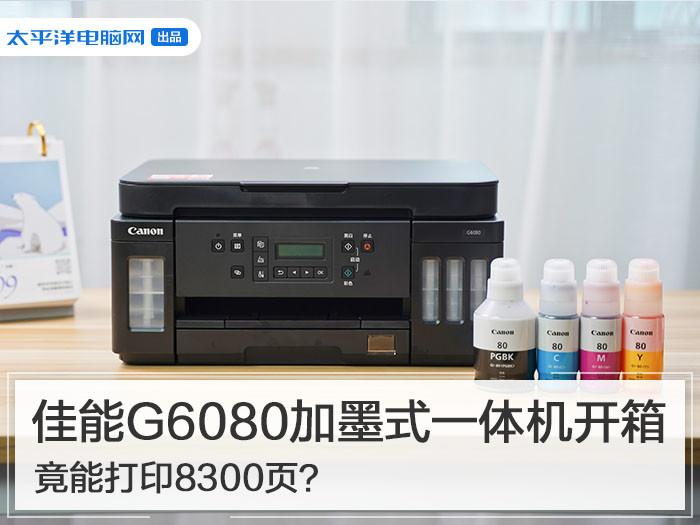 佳能G6080加墨式一体机开箱 竟能打印8300页?