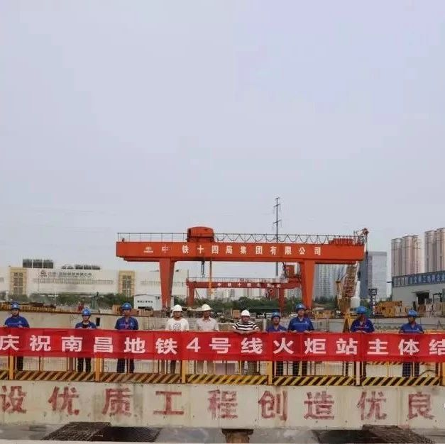 南昌地铁4号线传来新消息 火炬站主体结构顺利封顶
