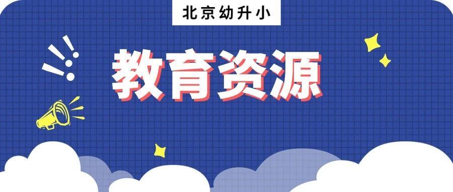 【全在这了】北京各类特色学校名单超全整理,有您家附近的没?