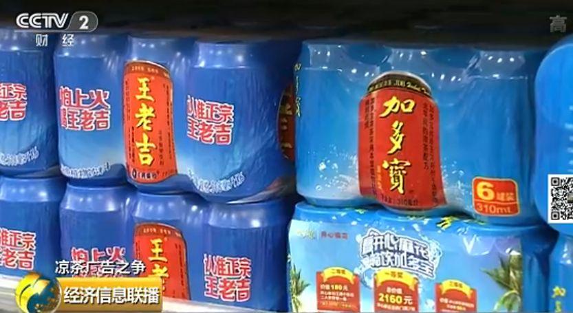 【关注】王老吉、加多宝5年凉茶广告之争落幕!它赔了它100万