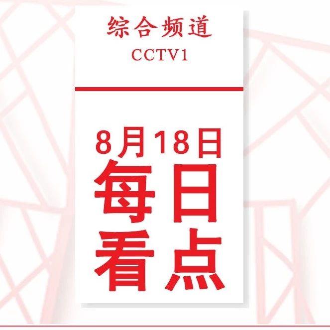 今晚八点档,CCTV-1《等着我》与您温情相约!