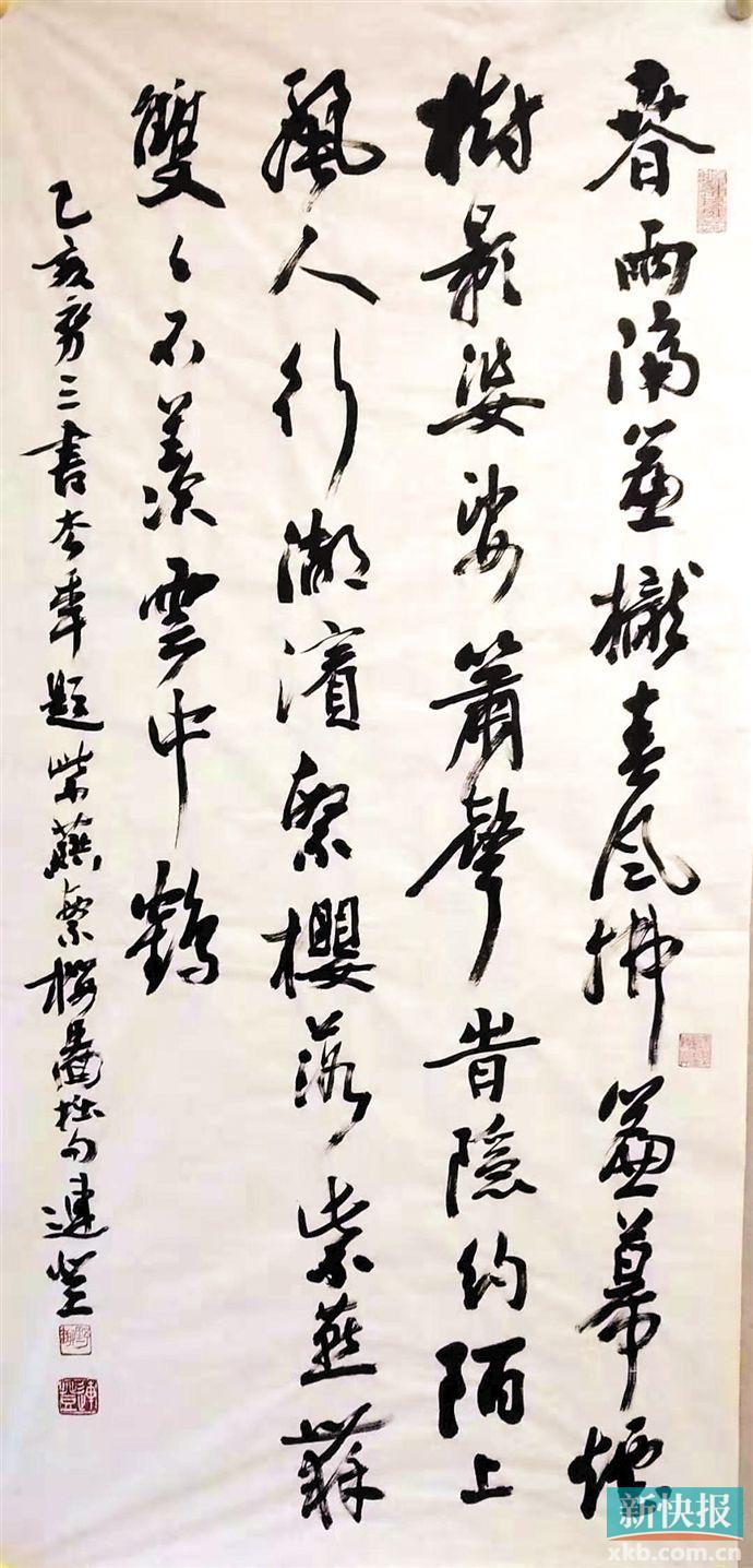 连登:岭南书风最大的特点就是包容