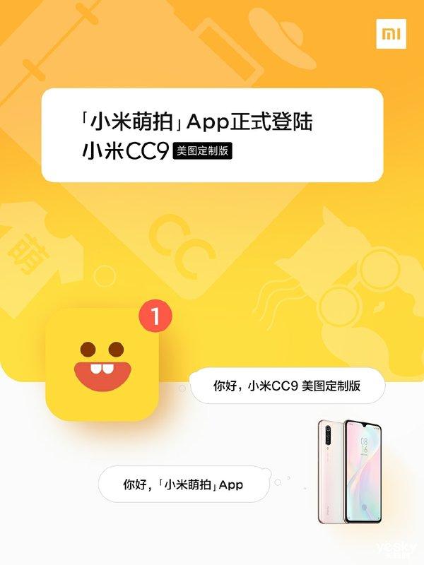 """小米""""Mimoji""""正式登陆小米CC美图定制版手机 此前被传抄袭苹果"""