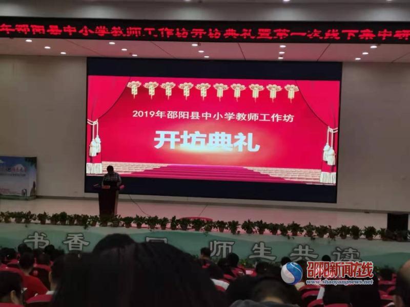 邵阳县隆重举行中小学教师工作坊开坊典礼