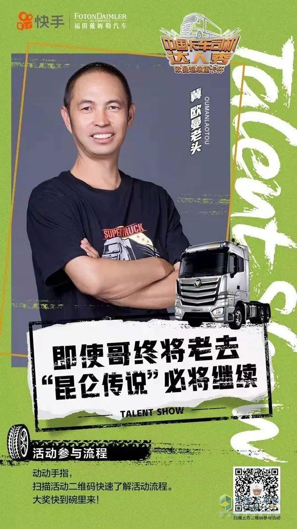 全网呼叫卡友  首届中国卡车司机达人秀邀您参加!