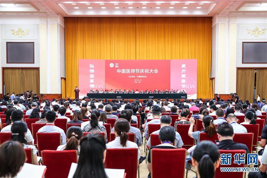 2019年中国医师节庆祝大会在京召开