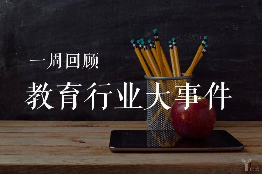 一周回顾丨教育行业大事件(08.11-08.17)