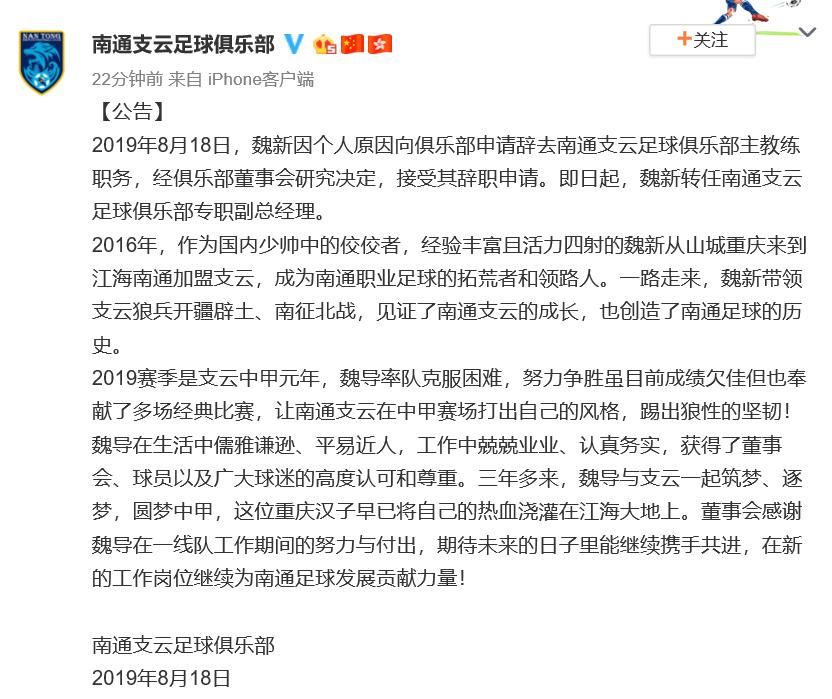 8轮不胜,南通支云官方:主教练魏新辞职