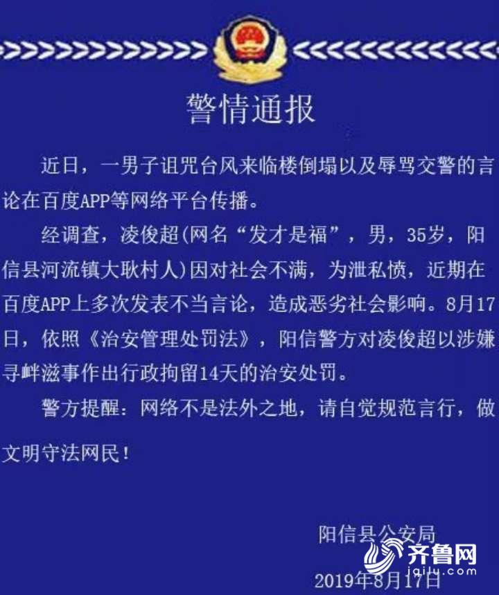 阳信县一男子诅咒台风来临楼房倒塌并辱骂交警 被拘留14天