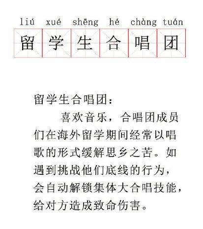 <b>唱《过火》怼示威者 中国留学生合唱团了解一下|过火</b>